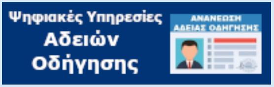 Psifiakes_Ypiresies_Metaforon